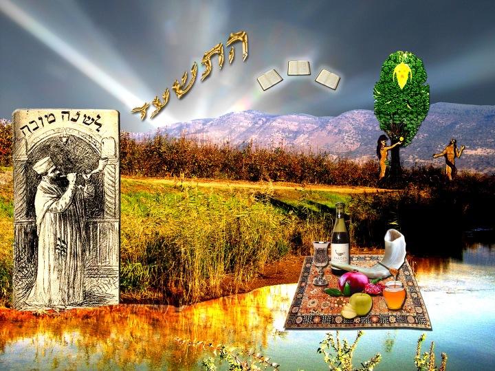 Shanah Tova - שנה טובה